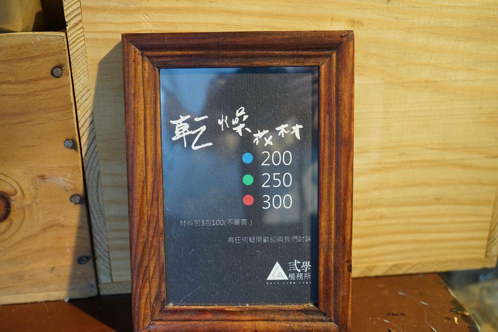 20161008103324 60 - 台中西區 弎學植務所 乾燥花環繞的平日限定下午茶 還可以手作DIY迷你花束