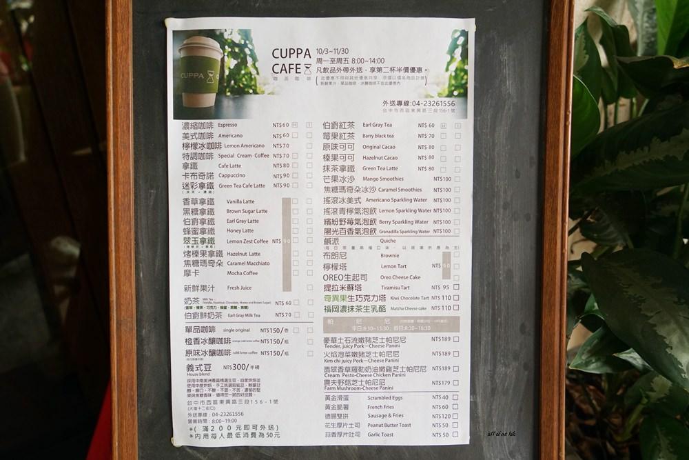 20161216105356 31 - 台中西區 cuppa cafe 咖啡鹹派 甜點下午茶 平價美味還有超美抹茶生乳塔
