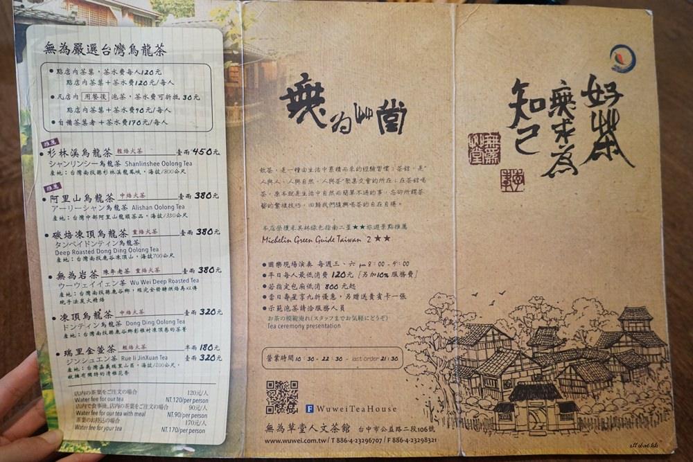 20161220181917 90 - 無為草堂人文茶館 台中市的世外桃源 團體聚餐 家庭朋友聚會餐廳推薦 還有包廂喔!