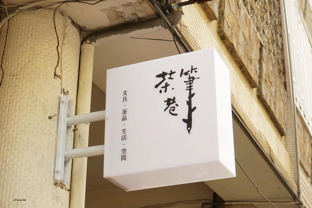 20170118184746 2 - 台中西區 茶筆巷文具生活 薑餅人鬆餅超可愛 自製茶點與新潮文具 近審計新村