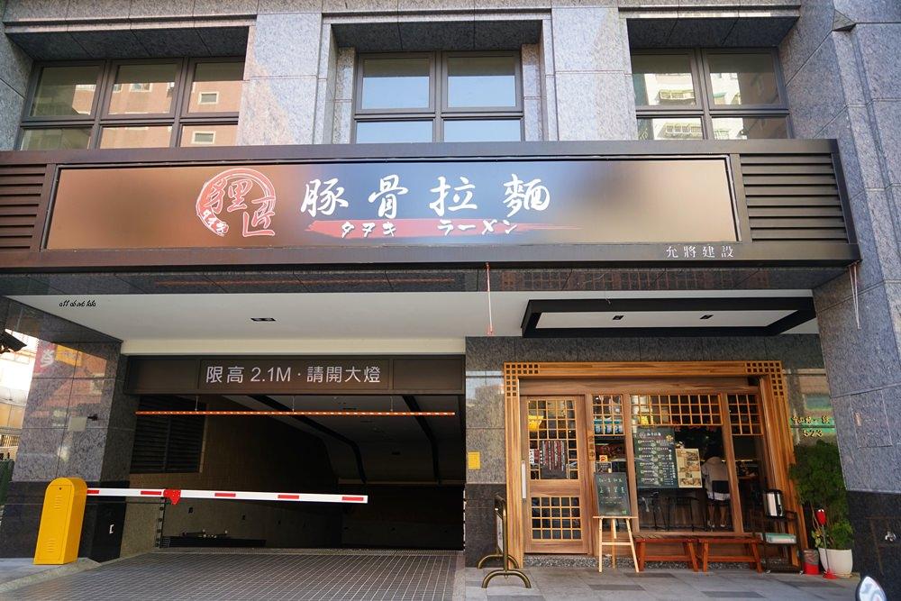 20170205103342 6 - 台中烏日 狸匠拉麵 日本風的濃厚豚骨拉麵 無限供應的小菜也好吃推薦