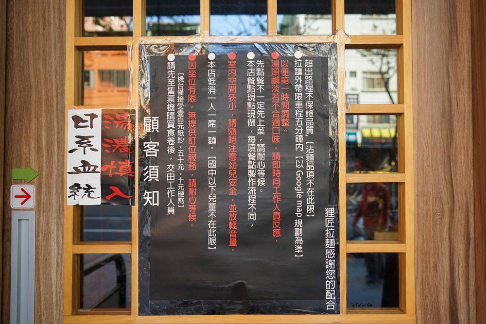20170205103351 78 - 台中烏日 狸匠拉麵 日本風的濃厚豚骨拉麵 無限供應的小菜也好吃推薦