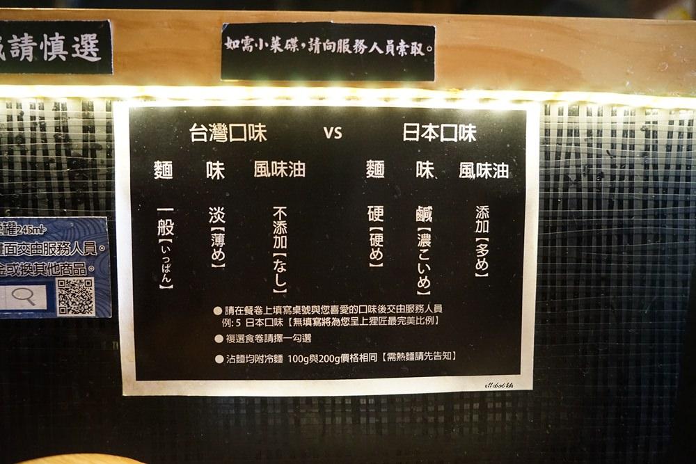 20170205103405 26 - 台中烏日 狸匠拉麵 日本風的濃厚豚骨拉麵 無限供應的小菜也好吃推薦