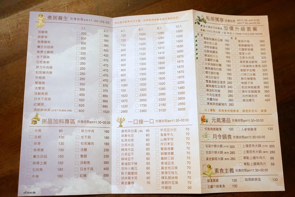 20170220172156 100 - 十二月 粥品 茶飲 私房菜 在民國初期的老房子中用餐(熱門需預約)
