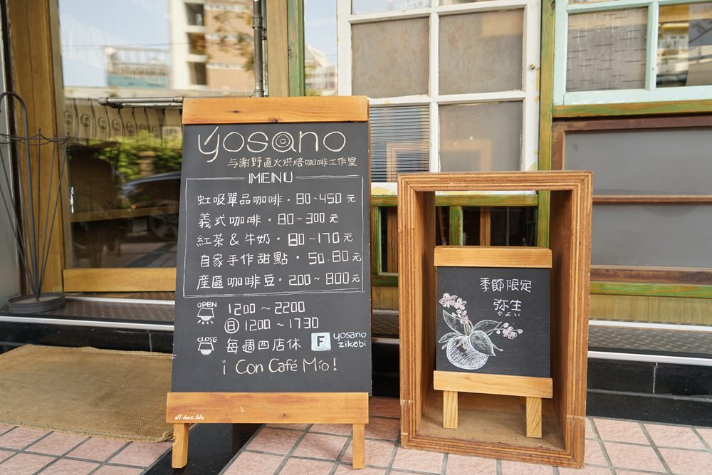 20170426115541 64 - 台中西區 Yosano与謝野直火烘焙 自家烘焙咖啡廳 甜點 下午茶