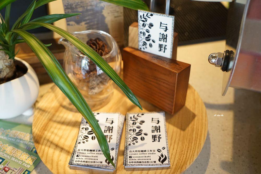20170426115603 41 - 台中西區 Yosano与謝野直火烘焙 自家烘焙咖啡廳 甜點 下午茶