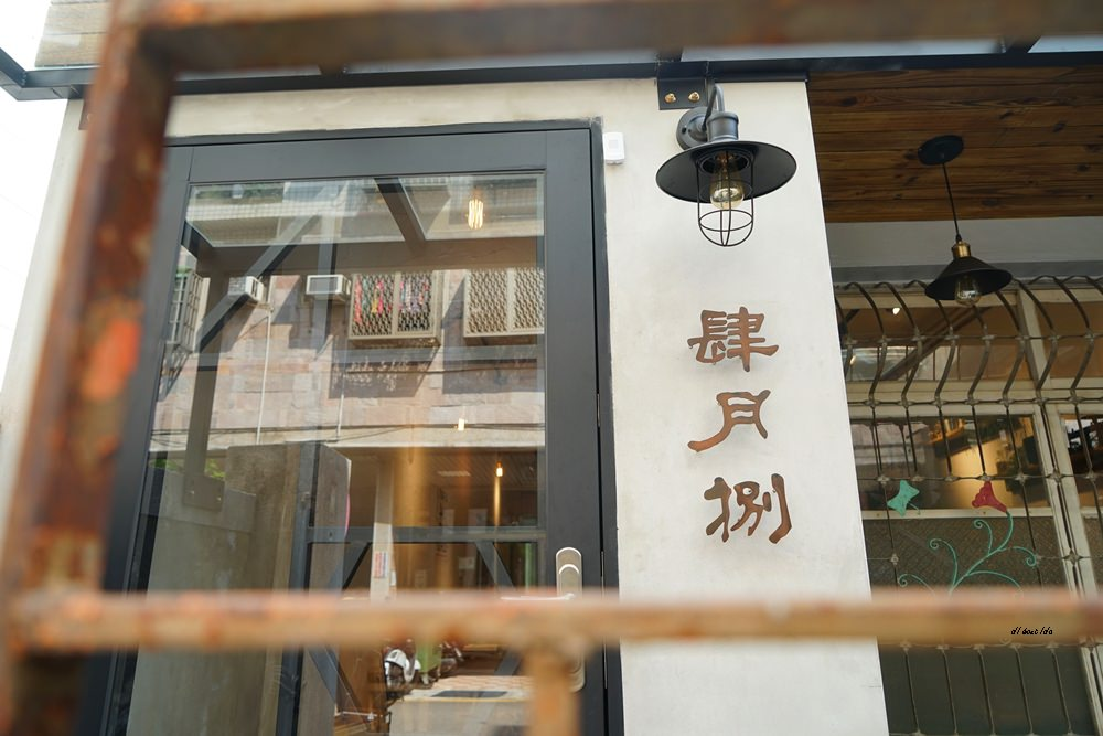20170928145706 38 - 台中西區|肆月捌 X Dakuaidai甜室 有溫度的老屋餐廳 舒肥牛排好吃不貴