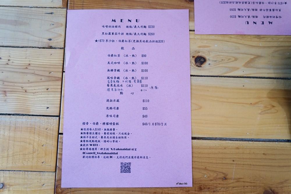 20170928145715 63 - 台中西區 肆月捌 X Dakuaidai甜室 有溫度的老屋餐廳 舒肥牛排好吃不貴