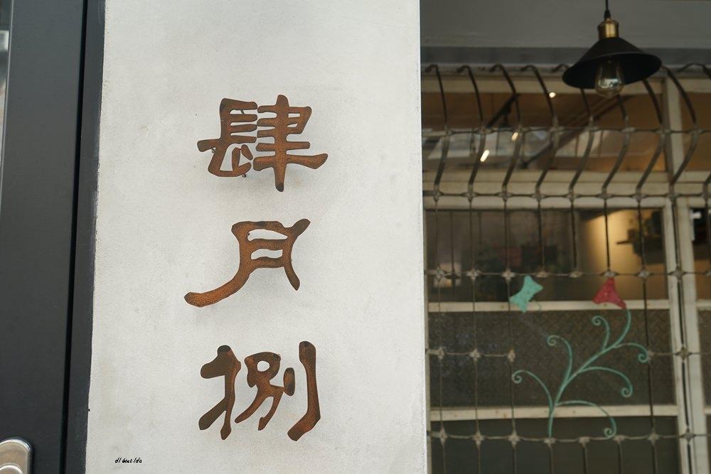20170928145812 2 - 台中西區|肆月捌 X Dakuaidai甜室 有溫度的老屋餐廳 舒肥牛排好吃不貴