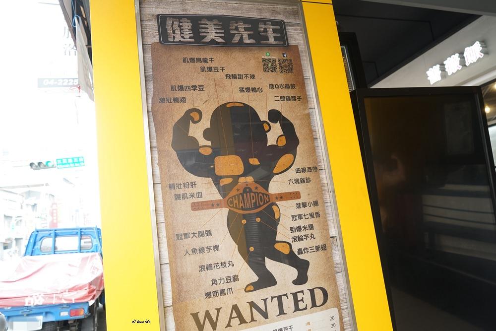 20171002140627 11 - 熱血採訪︱一中街 健美先生激炸滷味 銅板美食 食尚玩家 旅行應援團推薦