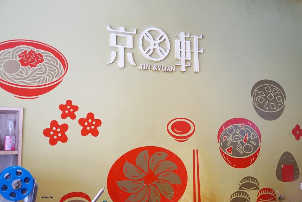 20171014174350 79 - 台中西屯|京軒黃金燒餃子 超美的冰花鍋貼只要銅板價!!