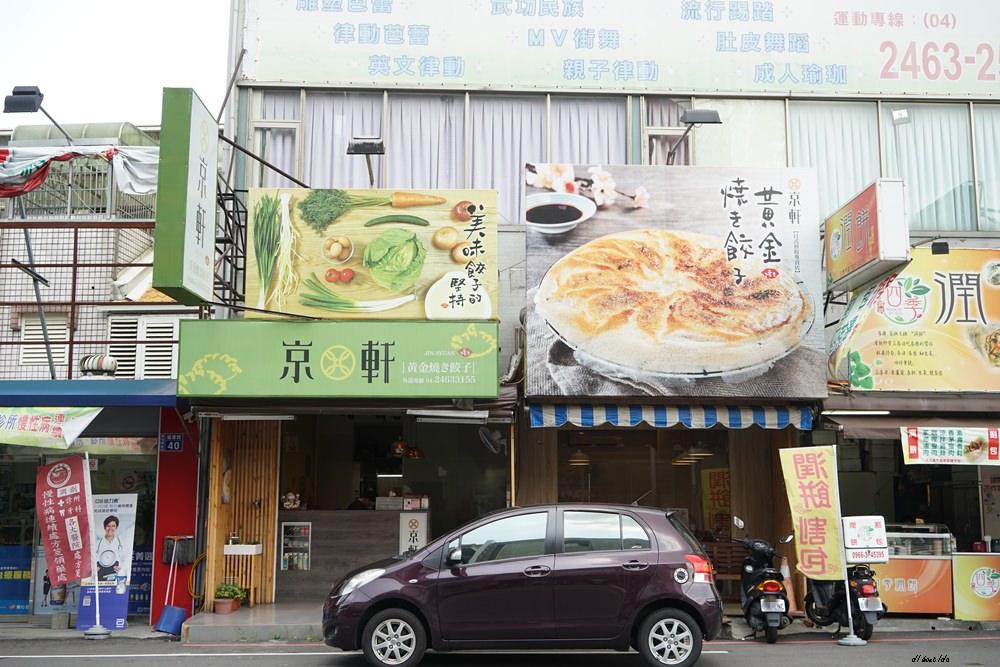 台中西屯|京軒黃金燒餃子 超美的冰花鍋貼只要銅板價!!