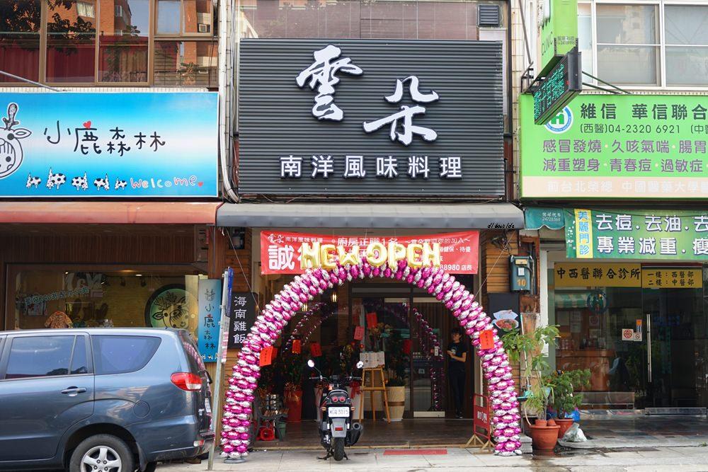 20171104203436 37 - 熱血採訪│雲朵南洋風味料理餐廳 正港馬來西亞主廚的道地家鄉味