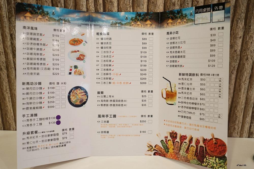 20171106011536 56 - 熱血採訪│雲朵南洋風味料理餐廳 正港馬來西亞主廚的道地家鄉味