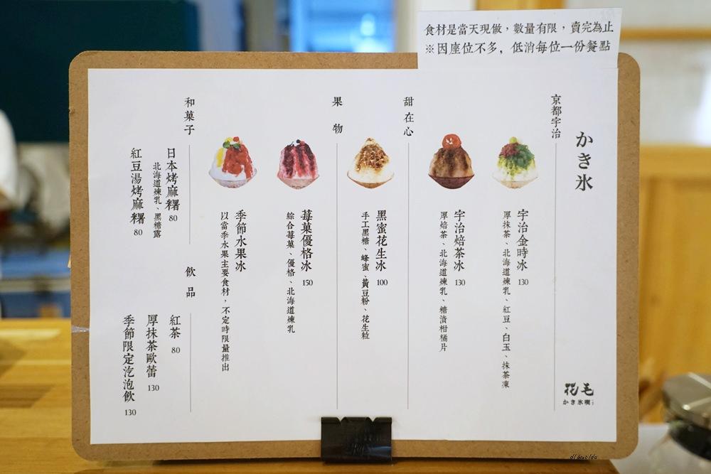 20180605203409 65 - 台中冰店︱日式清新風 有創意水果刨冰 花毛かき氷喫茶