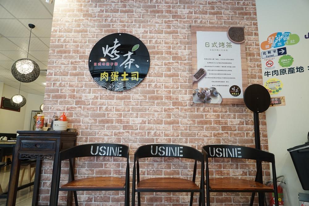 20180611171052 22 - 熱血採訪│烤茶肉蛋土司 早午餐舒適環境卻只要銅板價格 還有好喝飲料喔!