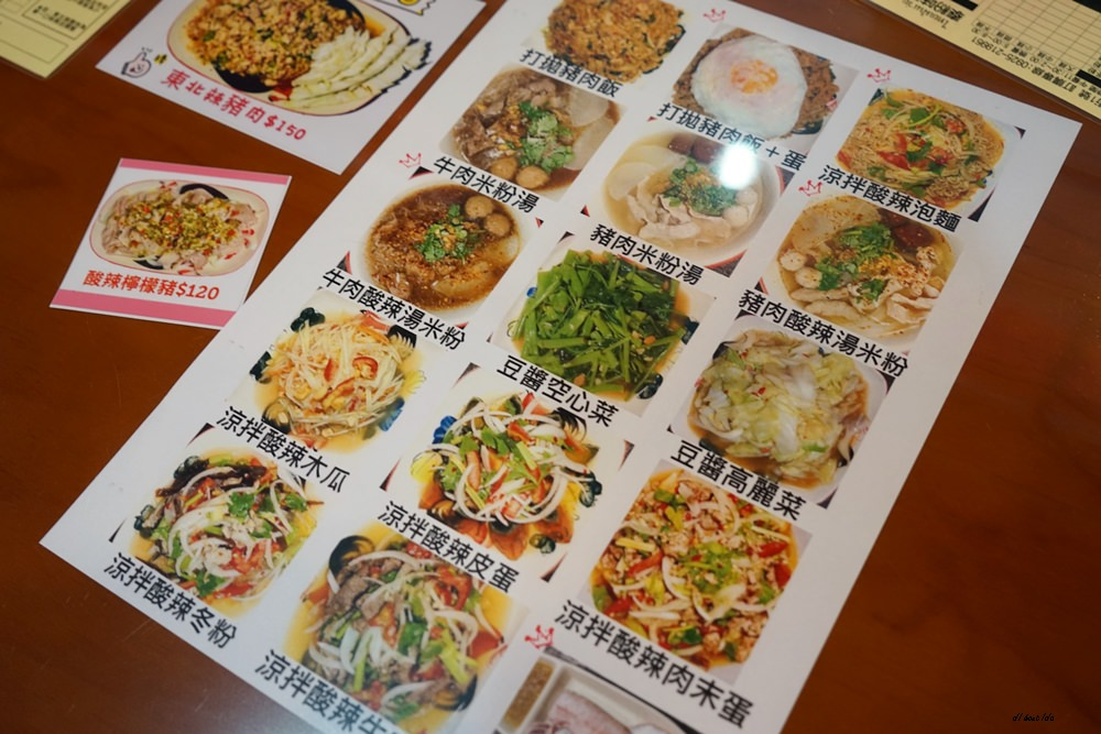 20180729111244 60 - 台中南屯︱一個人也能輕鬆吃泰式料理 泰粉味泰國米粉湯