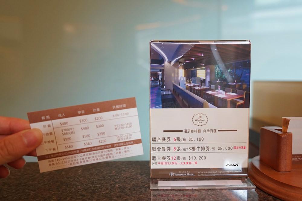20180925133620 57 - 尾牙聚餐︱裕元花園酒店自助餐 溫莎咖啡廳buffet吃到飽 買餐券卡便宜