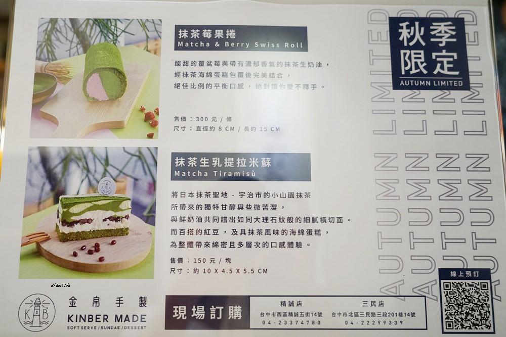 20181018130332 42 - 夢幻散步甜食 金帛手製 霜淇淋 鯛魚燒 近中友百貨 一中街