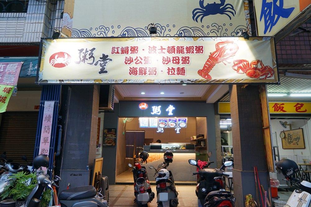 20181023161711 3 - 天冷吃粥│不用花大錢就可以吃新鮮螃蟹粥 波士頓龍蝦海鮮粥 粥堂