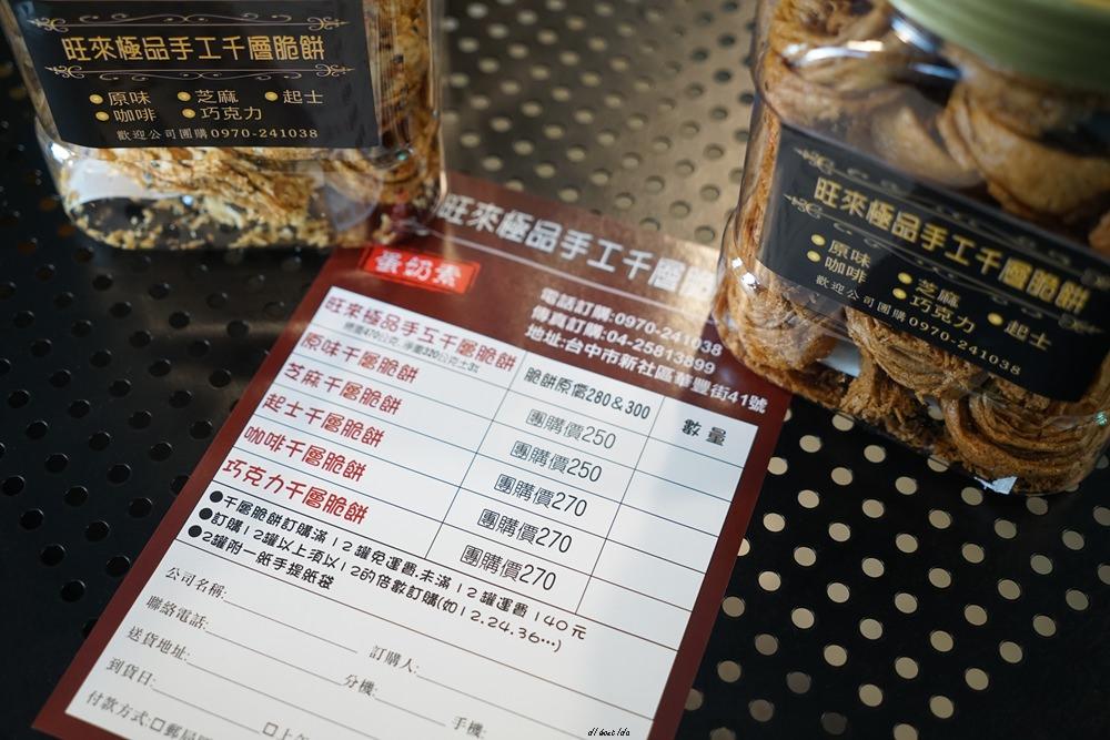 20181026104514 21 - 酥脆掉滿地 新社超夯團購美食 蛋捲酥香 現在訂要等上半年