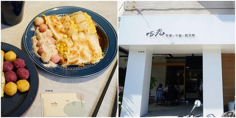 20181211104304 82 - 早餐就吃炸湯圓 西屯清新網美系早餐店 吃光cacti