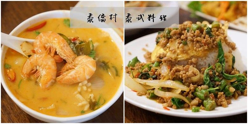 20181216200932 92 - 百元有找就能吃飽 一個人也能輕鬆吃泰式料理 超平價的泰僑村