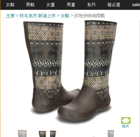 CROCS印地安時尚雨靴.png