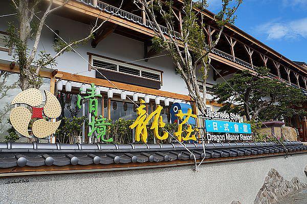 龍莊日式會館2